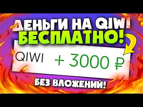 КАК БЕСПЛАТНО ПОЛУЧИТЬ ДЕНЬГИ НА КИВИ КОШЕЛЕК! Как заработать деньги в интернете школьнику на киви