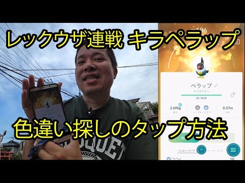 【ポケモンGO】日々のポケ活、レックウザ連戦とキラペラップ
