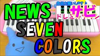 NEWSの【SEVEN COLORS】がサビだけですが簡単ドレミ表示で誰でも弾ける...