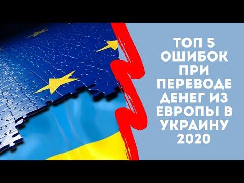 ТОП 5 ошибок при переводе денег из Европы в Украину в 2020