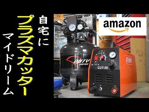 縦型オイルレスコンプレッサー&プラズマカッターCUT50買ったた Amazonツール