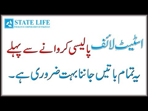 State Life Insurance Corporation Of Pakistan | Endowment Plan | Documents Required