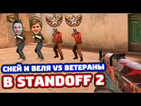 СНЕЙ И ВЕЛЯ ПРОТИВ 2 ВЕТЕРАНОВ В STANDOFF 2!