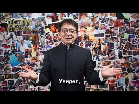Джеки Чан извинился перед российскими фанатами