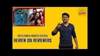 Iruttu Arayil Murattu Kuththu   Latest Tamil Movie   A Review on Reviewers   Friday Facts