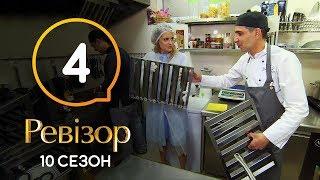 Ревизор 10 сезон – Мукачево – 28.10.2019