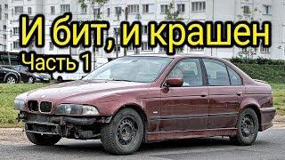 И бит, и крашен: восстанавливаем BMW E39. Ремонтируем подвеску. Часть 1.