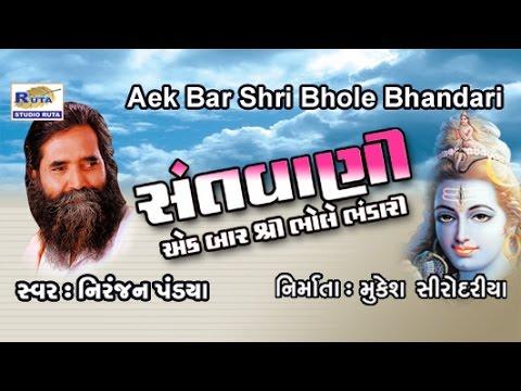 Jitna Jiske Bhagya Me Likha   Santwani Ek Baar Shri Bhole Bhandari   Gujarati Bhajan   Dayro