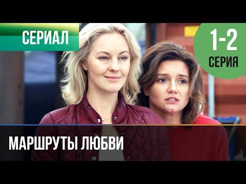 ▶️ Маршруты любви 1 и 2 серия - Мелодрама | 2020 - Русские мелодрамы - Ruslar.Biz