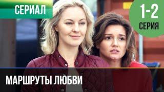 ▶️ Маршруты любви 1 и 2 серия - Мелодрама | 2020 - Русские мелодрамы
