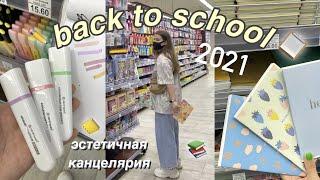 ЭСТЕТИЧНАЯ КАНЦЕЛЯРИЯ BACK TO SCHOOL 2021
