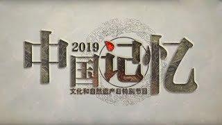 《2019中国记忆——国家文化和自然遗产日特别节目》 20190608| CCTV科教