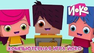 Новые мультфильмы - ЙОКО 💻 Компьютерная игра - Детские мультики