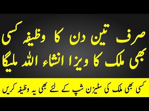 Visa Hasil Karne Ka Wazifa   Visa K Hasool Ka Wazifa   Citizenship Hasil Karne Ka Wazifa