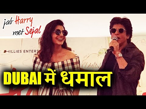 Shahrukh-Anushka ने किया Dubai में धमाका - Jab Harry Met Sejal Promotion