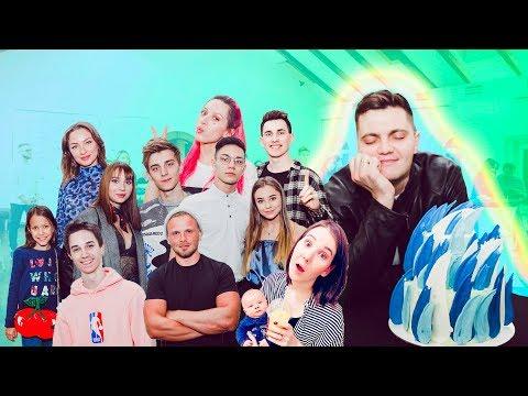 Катя Клэп, Катя Адушкина, Влад Бумага, Viki Show и многие другие на дне рождения Кирилла.