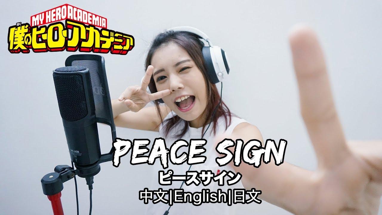 【中文 ENG 日文】Peace Sign - Boku no Hero Academia OP 2 cover by Amelia - YouTube