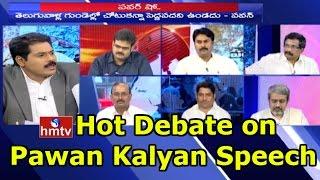 Hot Debate On Pawan Kalyan Speech At Tirupati Public Meeting | Left & Right | HMTV