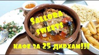Сирийская кухня| Где поесть всего за 25 дирхам в ОАЭ| Sallora Sweets