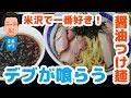 【孤独なデブのラーメン放浪記】米沢で一番美味しいつけ麺「めんこう」