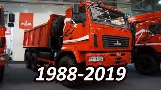 Хронология моделей грузовиков МАЗ. Серийные и опытные автомобили. Часть 2 (1988-2019 г.).