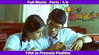 10th lo Premalo Padithe Full Movie Parts 1/6 || Kiran Rathod | Preethi Puttani