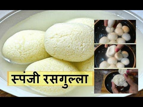 sponge Rasgulla   घर पर बनाये हलवाई जैसे स्पंजी रसगुल्ले  Bangali Rasgulla Recipe with all secrets