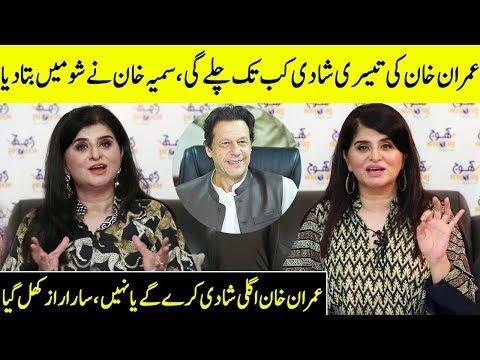 Samiah Khan Talks
