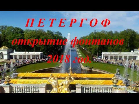 Петергоф, открытие фонтанов. 2018 год