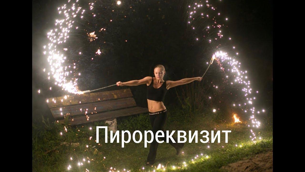 89851077665 огненноешоу в Москве фаершоу Павловский Посад Орехово-Зуево