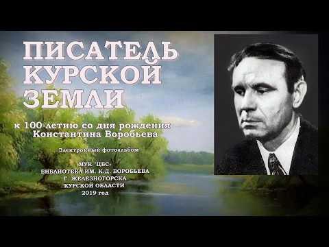 Константин Воробьев электронный фотоальбом