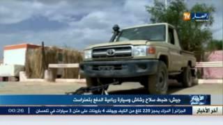 جيش: ضبط سلاح رشاش وسيارة رباعية الدفع بتمنراست