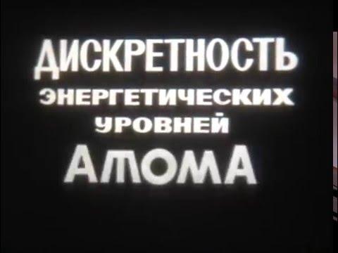 Дискретность энергетических уровней атома, 1973