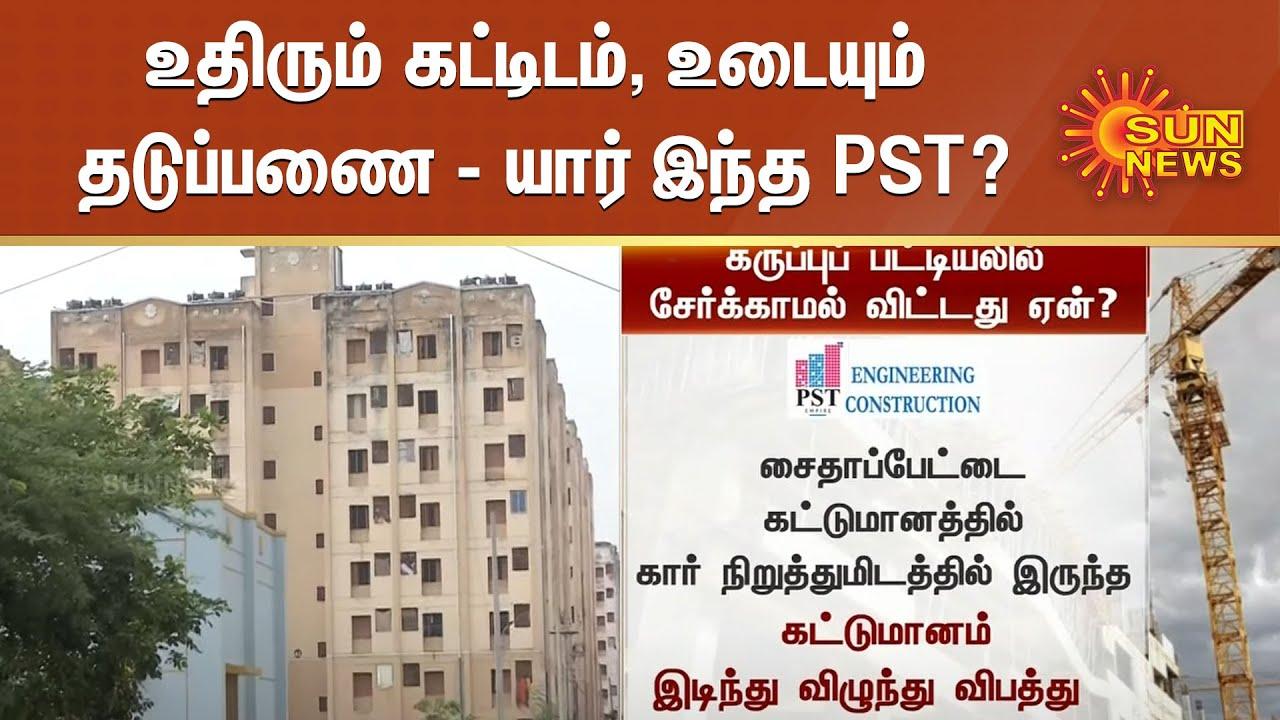 உதிரும் கட்டிடம், உடையும் தடுப்பணை - யார் இந்த பி.எஸ்.டி? | PST Construction | ADMK | Puliyanthope