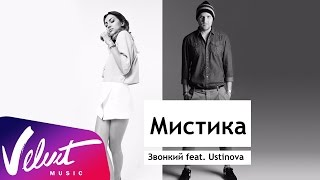 Смотреть клип Звонкий И Ustinova - Мистика