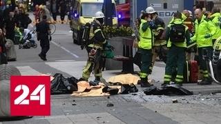 Террорист в Стокгольме действовал по отработанной схеме