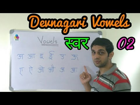 Learn to Read and Write Devanagari Vowels 02 ~ Step by Step