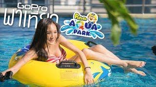 GoPro พาเที่ยว - สวนน้ำลอยฟ้าสวยสุดในไทย Pororo Aquapark เซ็นทรัลบางนา