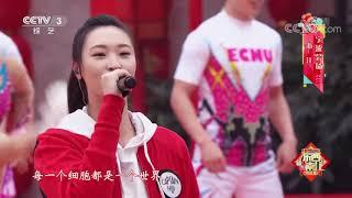 [2020东西南北贺新春]《青春跃起来》 演唱:吴克群 惠若琪  CCTV综艺