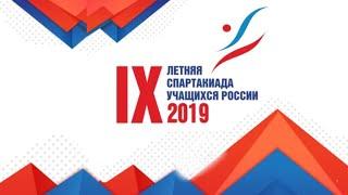 IX ЛЕТНЯЯ СПАРТАКИАДА УЧАЩИХСЯ РОССИИ 2019 ГОДА. Первый день
