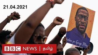 பிபிசி தமிழ் தொலைக்காட்சி செய்தியறிக்கை | BBC Tamil TV News 21/04/2021