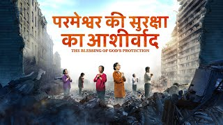 Hindi Christian Testimony Video | परमेश्वर के आशीष | The Wonderful Salvation of God in Disasters