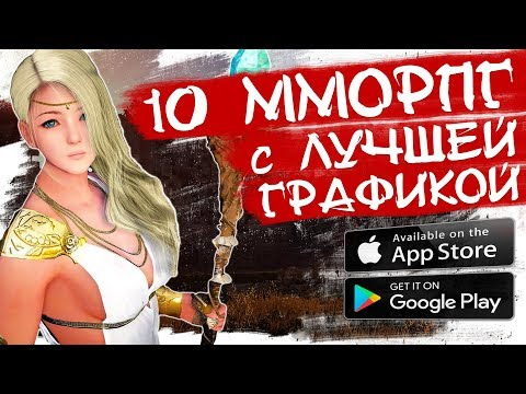 🔥ЛУЧШИЕ ММОРПГ на Андроид и IOS в духе Black Desert Mobile. ММОРПГ с лучшей графикой.