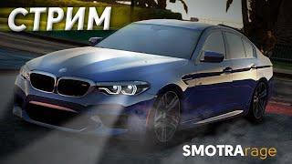 СТРИМ НА SMOTRA RAGE КОПИМ БАБКИ НА BMW M5 F90 ПОДНИМАЕМСЯ НА СЕРВЕРЕ SMOTRA RAGE
