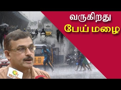 Rains To Begin Soon Over Tamil Nadu, news tamil, tamil live news, tamil news redpix