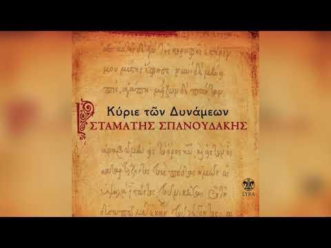 Σταμάτης Σπανουδάκης - Κύριε των δυνάμεων | Official Audio Release