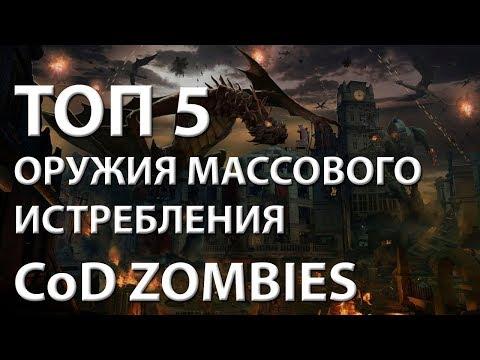 ТОП 5 оружия массового поражения в Call Of Duty Black Ops III Zombies