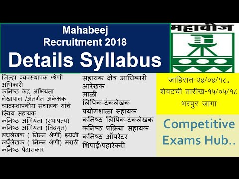 MAHABEEJ Recruitment 2018  All Post Syllabus , Add details.