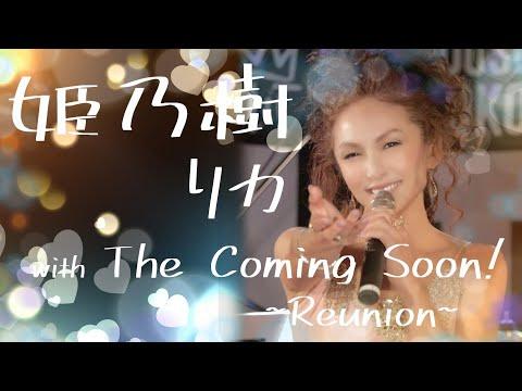 姫乃樹リカ with THE COMING SOON! ~Reunion~