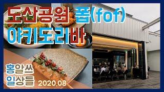 도산공원 야끼도리바 퐆(fof)